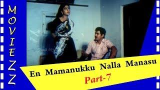 En Mamanukku Nalla Manasu Full Movie Part 7