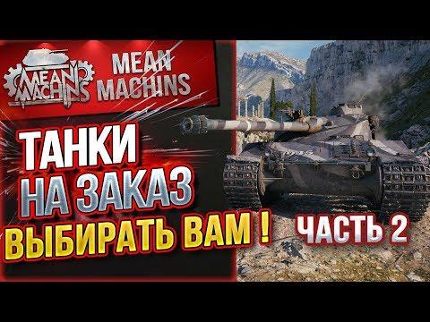 МАРАФОН на основе - Колёсный танк, я иду за тобой - Прохождение Часть 1