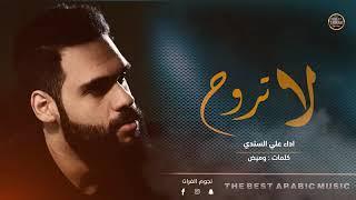 لاتروح- اغاني عراقية حزينة - اداء علي السندي 2020(360P)