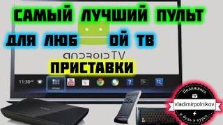 Самая нужная программа для Android ТВ приставки