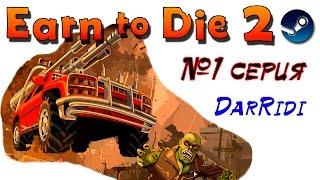Earn to Die 2(Заработать, чтобы умереть)-ФИНАЛ!!! #4