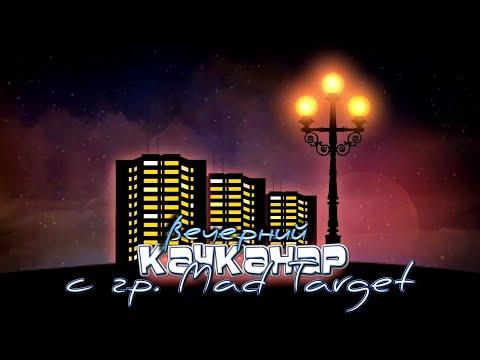Вечерний Качканар с гр. MAD TARGET (2013)