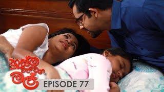 Husma Watena Mal   Episode 77 - (2019-12-29)   ITN Thumbnail