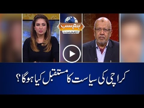 Capital TV; What will be the future of Karachi's politics?