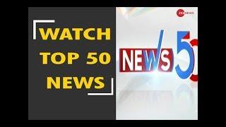 News 50: Watch top 50 news of the day | देखिए दिनभर की 50 बड़ी खबरें