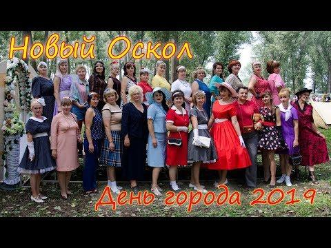 День города Новый Оскол 2019. Дефиле