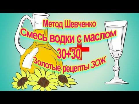 Метод Шевченко  Смесь водки с маслом 30+30  Золотые рецепты ЗОЖ