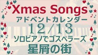 こちらも好きな曲だけど若い人は知らないかなー? というか、クリスマスソングではないんですけどね。 -- アドベントカレンダーって知ってますか? 12/1からクリスマスまでの ...