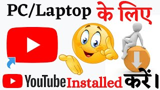 YouTube Software for laptop & pc | Download YouTube app for pc windows 7/8/10 Size1MB screenshot 2