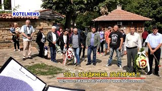 132 г. СЪЕДИНЕНА БЪЛГАРИЯ честване с. Медвeн www.kotelnews.com