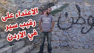 الاعتداء على رقيب سير في الاردن | al waja3