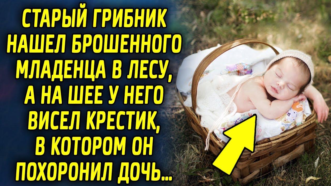 Старый грибник нашел пропажу в лесу, а на ней висел крестик, в котором он…