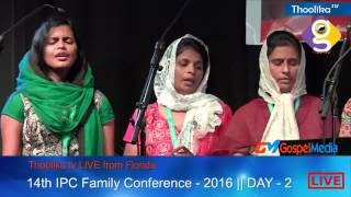 14th IPC Family Conference - 2016 || DAY - 2 || Evening