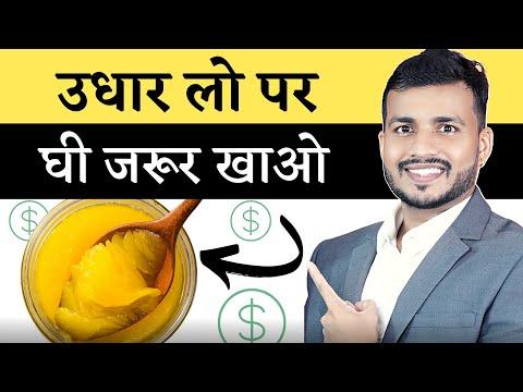 Udhar LO Par GHEE Jarur Khao|| Incur Debt But Drink Ghee Dr Arun Mishra