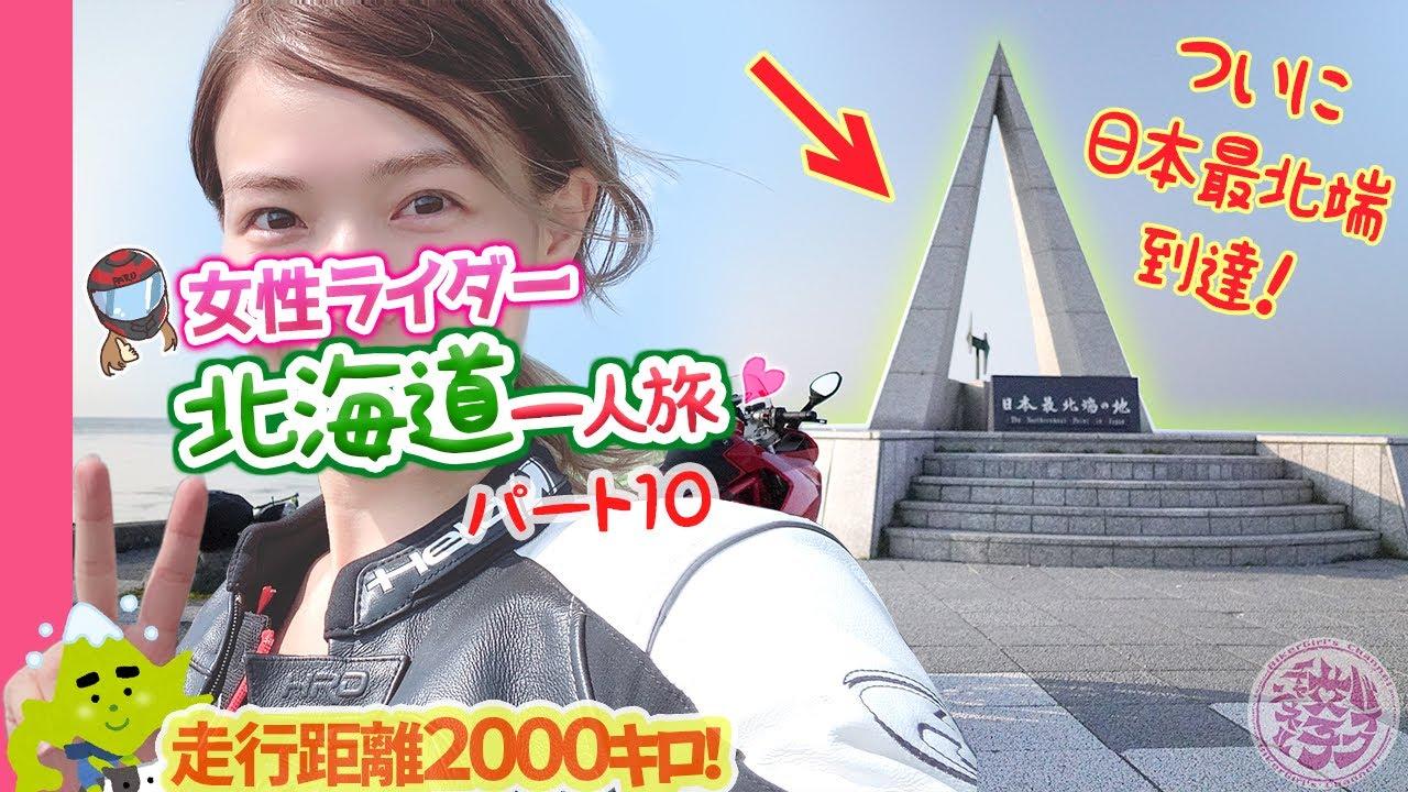 【北海道一周】女性ライダーがドゥカティに乗って一人旅【宗谷岬】#10