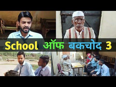 School of Bakchod 3 || Bakchodi ki Hadh || Desi panchayat || Make Joke Of || Morna Entertainment