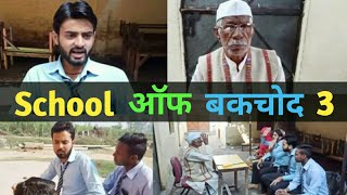 School of Bakchod 3 || Make joke of || Desi School || Desi panchayat\nMorna Entertainment
