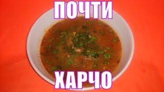 Потрясающий рецепт не настоящего супа харчо. Но очень вкусный