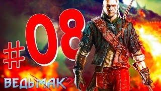 #08 Прохождение Ведьмак 2: Убийцы королей  Война, Драуг и Конец второй главы