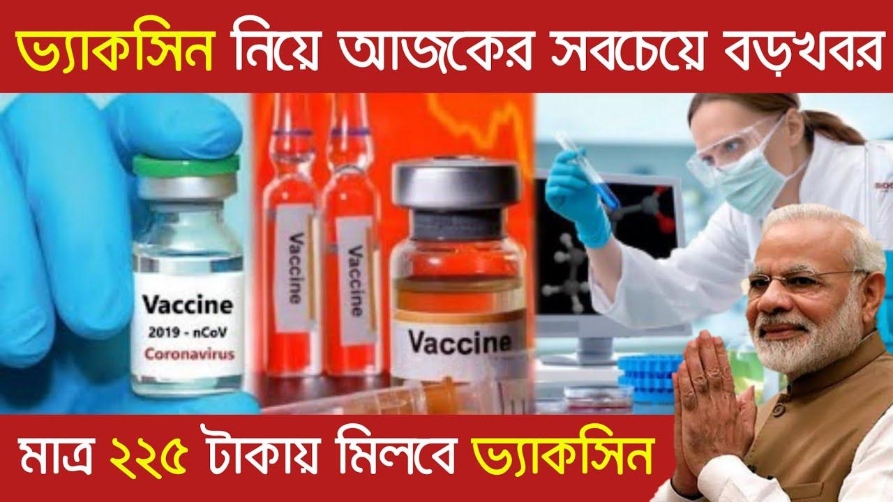 ভারতে Coronavirus vaccine নিয়ে আজকের সবচেয়ে বড় খবর//মাত্র ২২৫ টাকায় মিলবে ভ্যাকসিন
