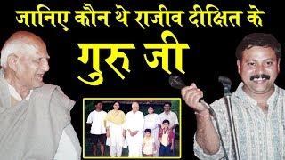 Rajiv Dixit - जानिए राजीव दीक्षित जी के गुरु प्रोफेसर धर्मपाल जी के बारे में