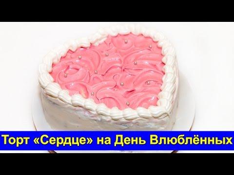 Торт Сердце на День Святого Валентина - Рецепт праздничного торта - Про Вкусняшки