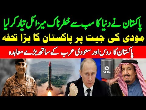 ALIF NAMA Latest Headlines | Good News For Pakistan From Saudi Arabia