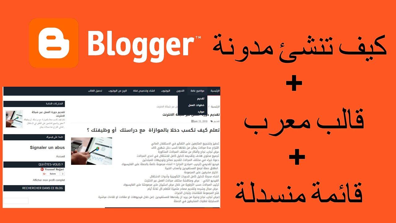 طريقة انشاء مدونة و تحميل وتثبيت قالب معرب و اضافة قائمة منسدلة