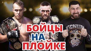 ЧЕМПИОН ИГРАЕТ В UFC 3! Сергей Спивак