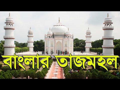 Banglar Tajmahal। বাংলার