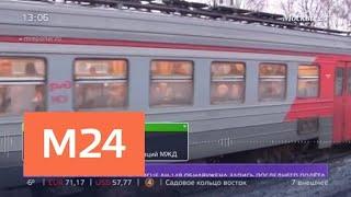 Смотреть видео Из-за сбоя контактной сети на МЖД задержали 15 электричек - Москва 24 онлайн