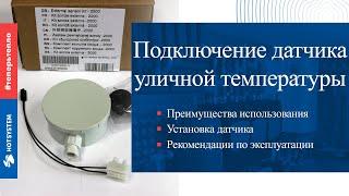 Как подключить датчик уличной температуры к котлу Baxi (KHG 714062111/714062112)
