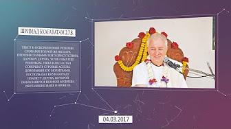 Шримад Бхагаватам 2.7.8 - Чайтанья Чандра Чаран прабху