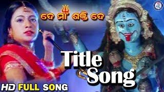 De Maa Shakti De | ଦେ ମା ଶକ୍ତି ଦେ  | Title Song | De Maa Shakti De | Archita Sahoo
