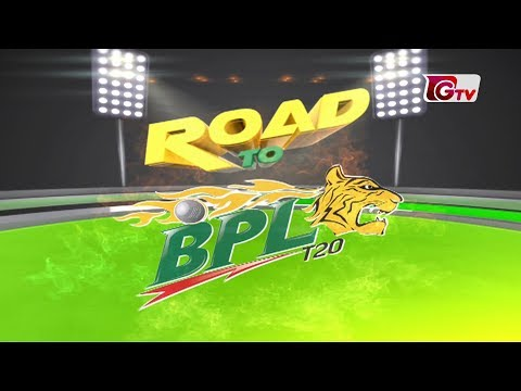 Road To BPL 2017 | Introduction | Episode 01