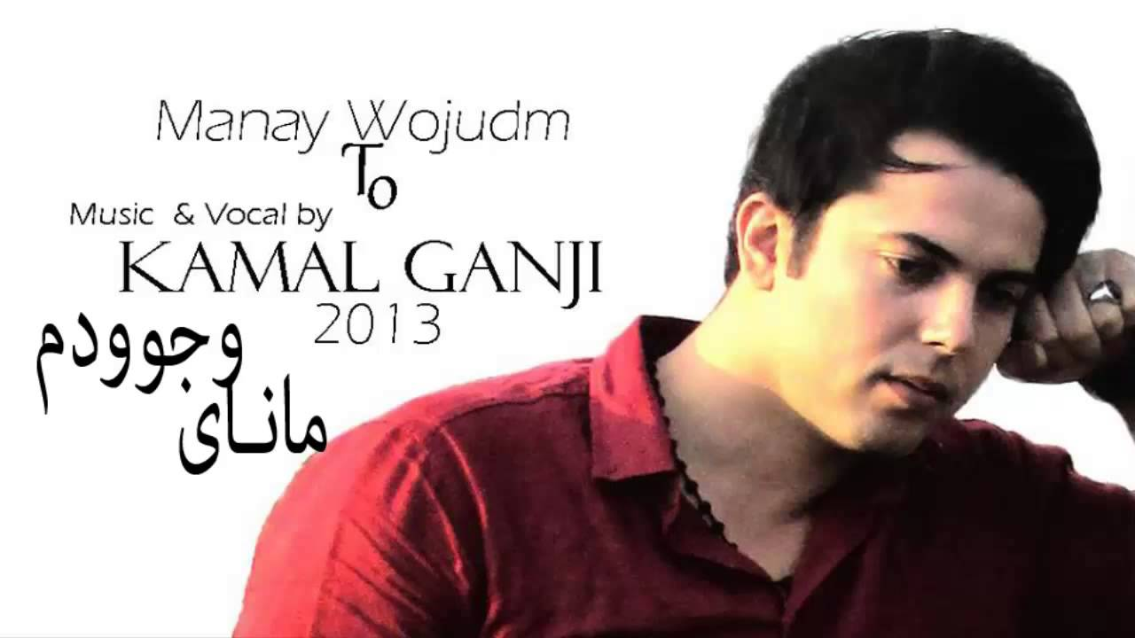 kamal ganji manay wojudm new 2013 - YouTube