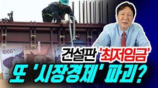 [정완진TV] 건설판 '최저임금'...또 '시장경제' …