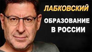МИХАИЛ ЛАБКОВСКИЙ - ПРО ОБРАЗОВАНИЕ В РОССИИ