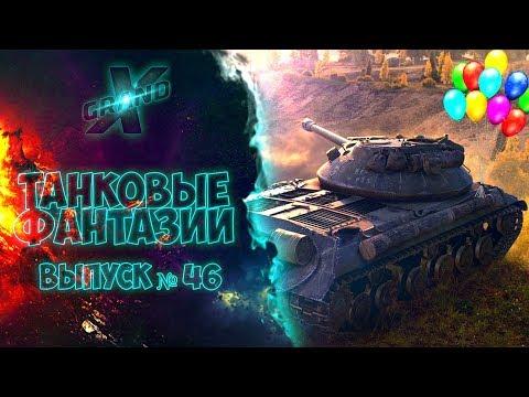 Танковые фантазии №46 | ЛЕВИАФАН Вернулся в WOT! | Приколы с танками | от GrandX [World of Tanks]
