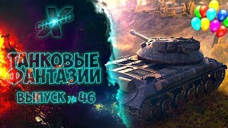 Танковые фантазии №46  ЛЕВИАФАН Вернулся в Wot  Приколы с танками  от Grandx World Of Tanks