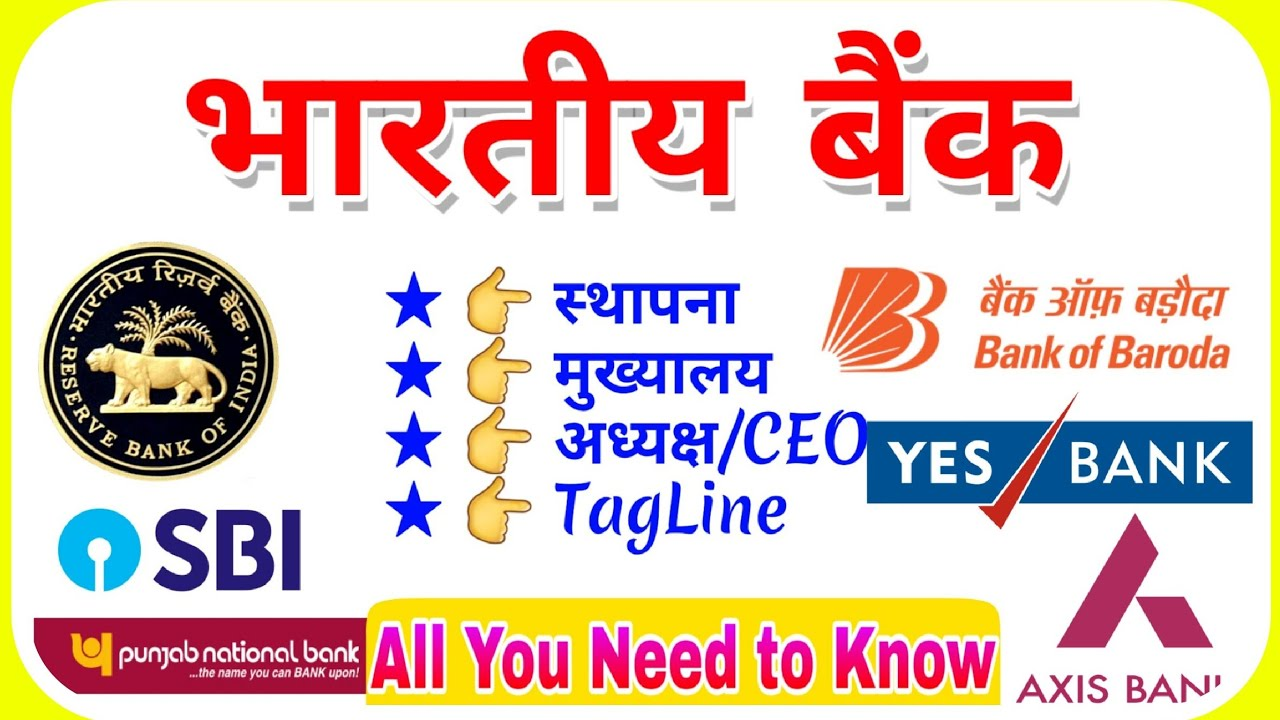 BANK CEO/TAGLINE/Headquarters/Chairman🔥🔥 | Tagline of all Banks in India,  Bank CEO 2019