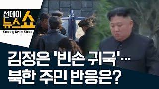 김정은 '빈손 귀국'…북한 주민 반응은? | 선데이뉴스쇼