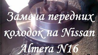Замена передних колодок на Nissan Almera N16