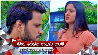නිර්වාන්ගේ වෙනස් වීම දිගැසිට දැනුනද ? | Kiya Denna Adare Tharam | Sirasa TV Thumbnail