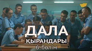 «Дала қырандары» телехикаясы. 6-бөлім / Телесериал «Дала кырандары». 6-серия