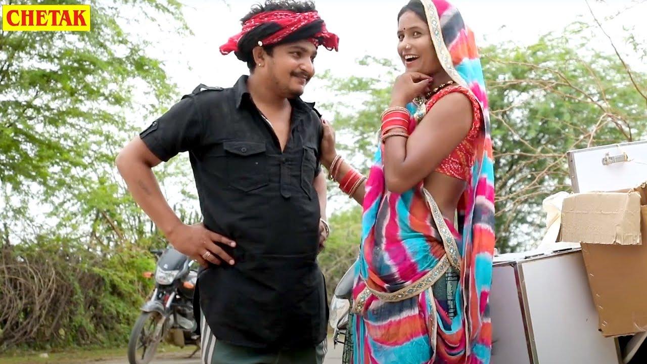 भंवरी देवी , पायल रंगीली ने आईसक्रीम वाले को पटाकर किया पागल Rajasthani Marwadi Comedy