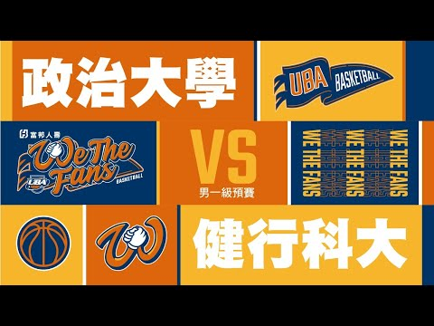 🔴ᴴᴰ預賽::政治大學vs健行科大::男一級 108富邦人壽UBA大專籃球聯賽 網路直播