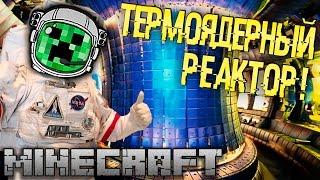 Космический термоядерный реактор! GS#51 Майнкрафт приключения выживание Космос с модами Galacticraft(Космический термоядерный реактор! GS #51 Друзья, поддержите лайком продолжение любимого ЛП