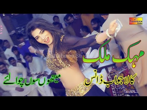 Mehak Malik Methon So Chawa Lay Phul Main Nai Trory New Latest Video Dance In Lodhra