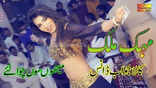 Mehak Malik Methon So Chawa Lay Phul Main Nai Trory New Latest Video Dance in Lodhra